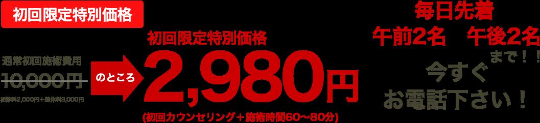 初回限定特別価格2980円毎日先着2名今すぐお電話下さい!