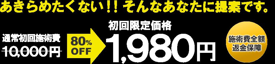 平成30年10月31日まで!!