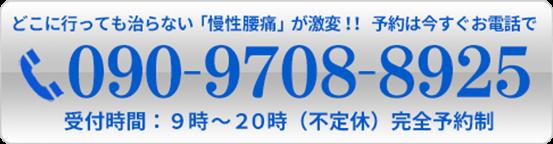 09097088925